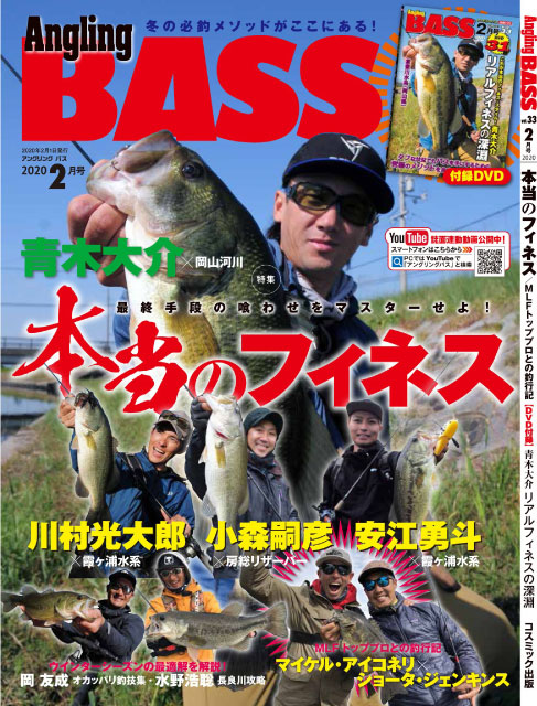アングリング バス(Angling BASS) 2020年 4月号