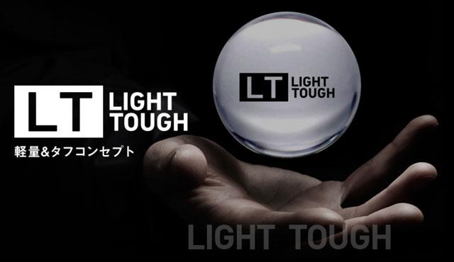 「LT(LIGHT TOUGH)」コンセプト