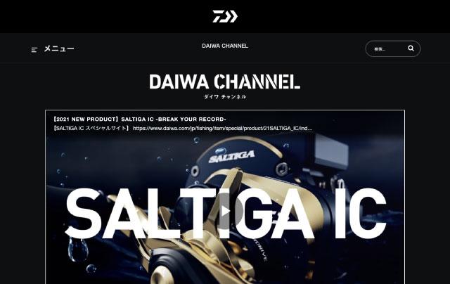 DAIWA CHANNEL(ダイワ チャンネル)