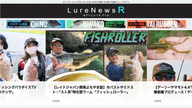 LureNewsR(ルアーニュース アール)