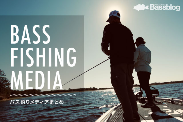 おすすめ「バス釣りメディア」まとめ。バス釣りをする方必見の、素晴らしいメディアをご紹介!