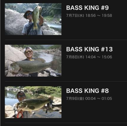BASS KING(バスキング)