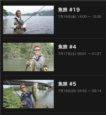 魚旅(うおたび)